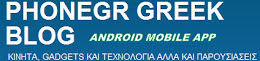 PHONE GR ANDROID APPS