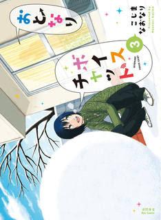 [こじまなおなり] おとなりボイスチャット 第01-03巻