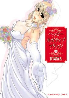[甘詰留太] ハッピー ネガティブ マリッジ 第01-05巻