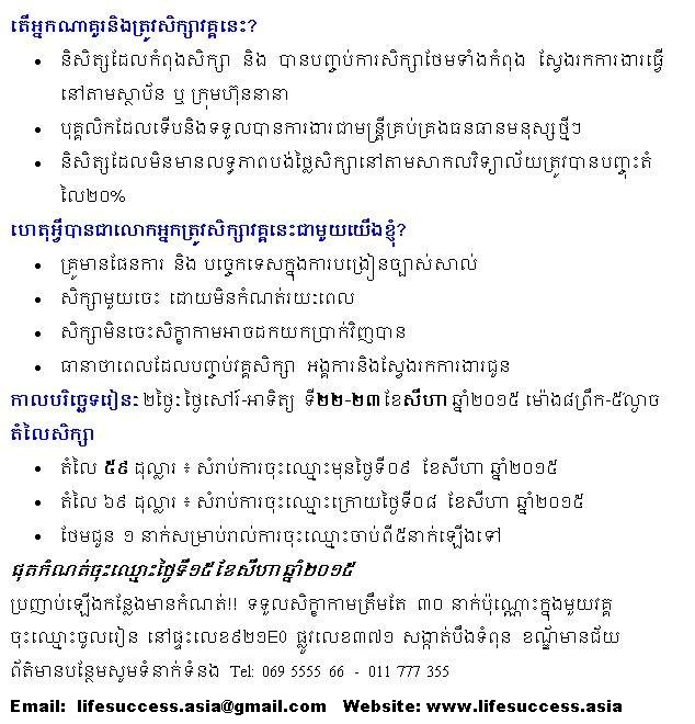 http://www.cambodiajobs.biz/2015/07/how-to-become-hrm-officer.html
