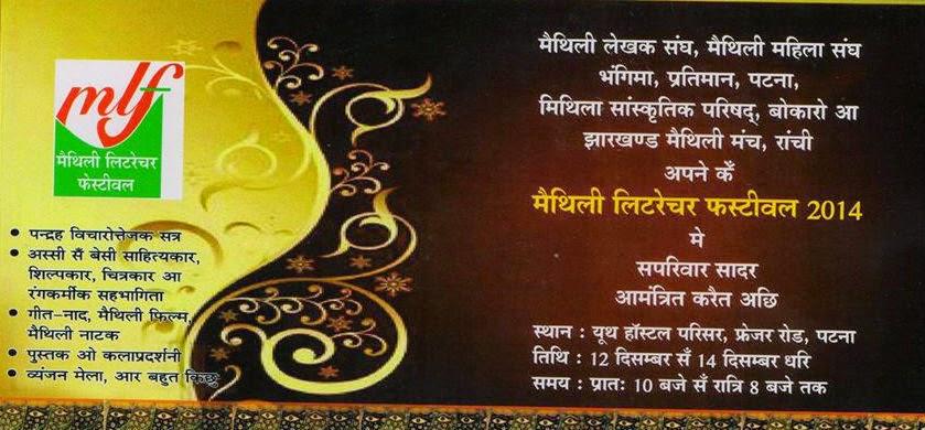 पटनामे तीन दिवसीय मैथिली लिटरेचर फेस्टिवल