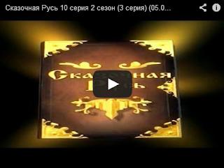 Сказочная Русь 10 серия 2 сезон (3 серия) (05.04.2013)