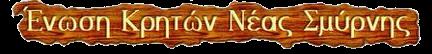 Νέα της Ένωσης Κρητών