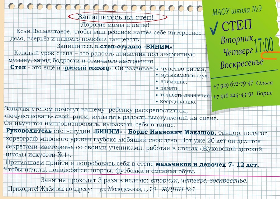 "Степ-студия ""БИНИМ"""
