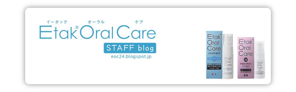 【歯科】Etak Oral Care(イータックオーラルケア)スタッフブログ