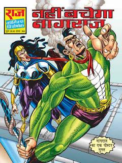 NAHIN BACHEGA NAGRAJ (Nagraj Hindi Comic)
