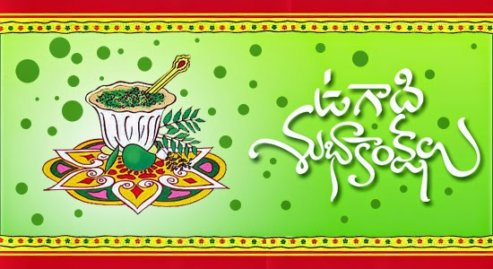 Ugadi-Greetings-2015-telugu-3
