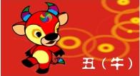 ox 牛 丑 冲太岁