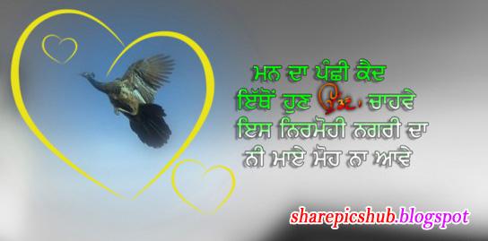 Punjabi Greeting Cards   Share Pics Hub