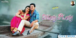 Vinavayya Ramayya Movie New Wallpapers