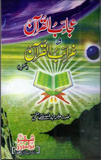 Ajaib Al Quran n Gharaib Al Quran By Abdul Mustafa Ahzmi