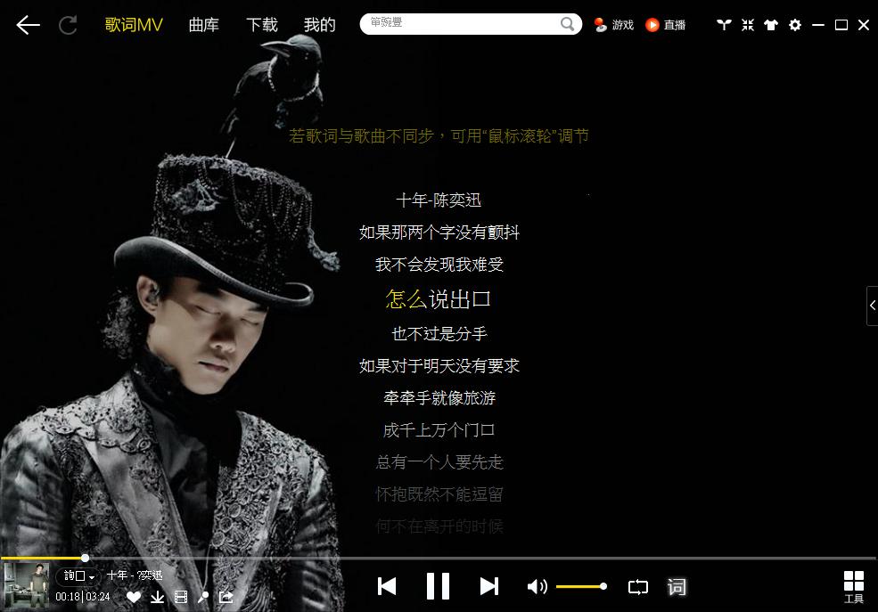 免費聽音樂軟體推薦:酷我音樂 下載 ( 酷我音樂盒 Kuwo Music )