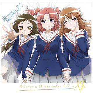 Mikakunin de Shinkoukei Original Soundtrack