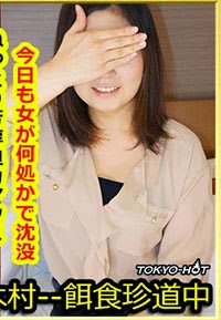 Tokyo Hot k1081 - 餌食牝 柴田真由美 Mayumi Shibata