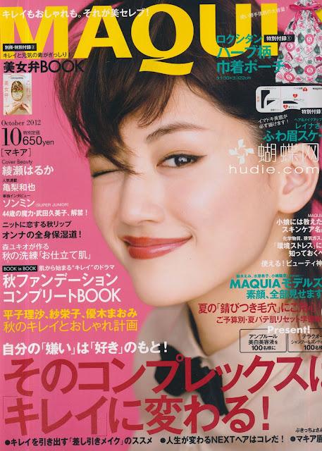 MAQUIA (マキア) 2012年10月 【表紙】 綾瀬はるか haruka ayase japanese fashion magazine scans
