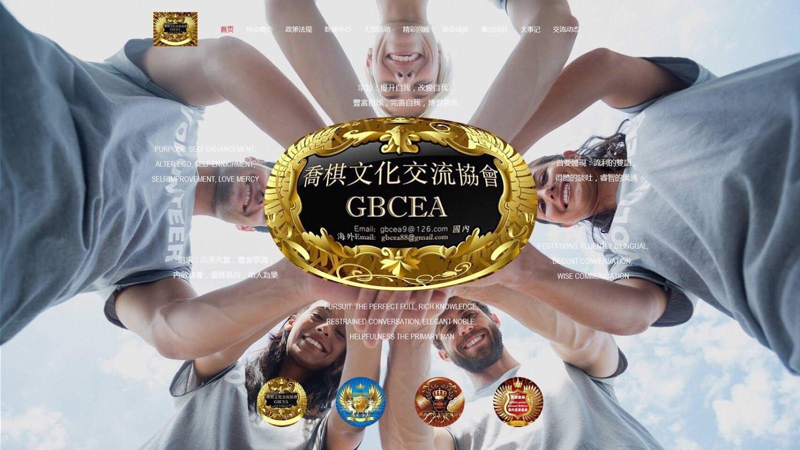 喬棋文化交流協會gbcra