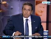 -- برنامج آخر النهار مع محمود سعد حلقة يوم الأربعاء 20-8-2014