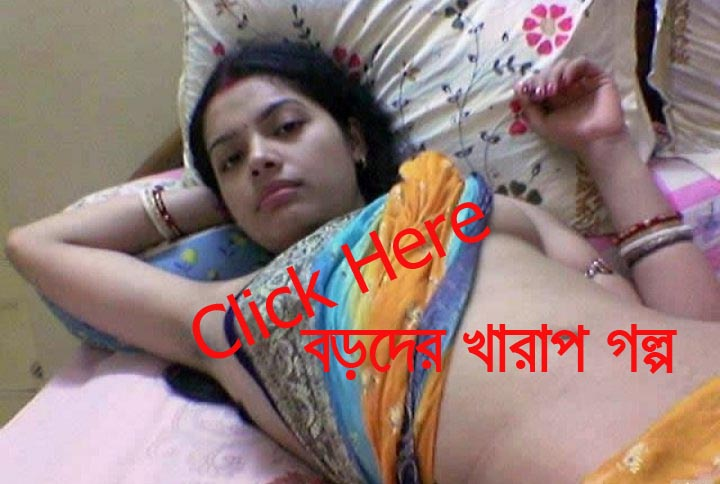 Nude bangla choti girls blogspot