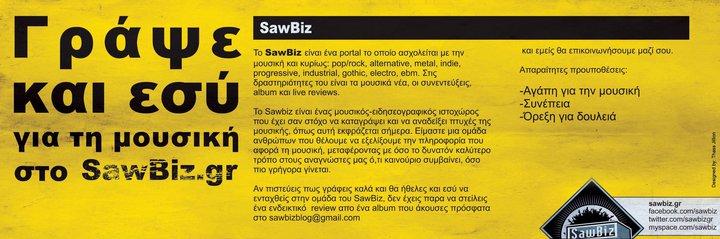 Γράψε κι εσύ για τη μουσική στο Sawbiz.gr