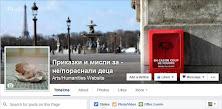 Палче и във Фейсбук