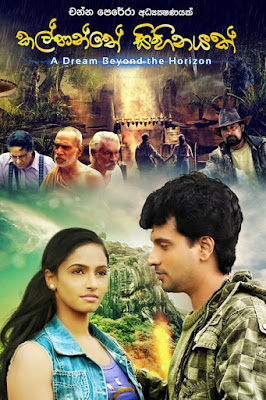 Kalpanthe Sihinayak  Sinhala Movie Watch Online