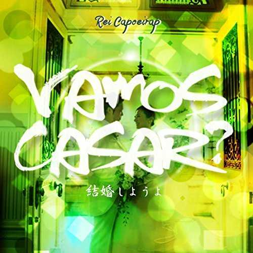 [Single] REI CAPOEIRAP – VAMOS CASAR? -結婚しようよ- (2015.11.22/MP3/RAR)