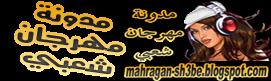 مدونة مهرجان شعبي