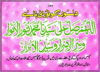 Darood Sharif Aur Fazail-e-Darood   Naats Mp3 Download