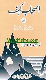 Shehre Yaran By Rifat Seraaj