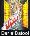 http://www.humaliwalayazadar.com/2015/04/dar-e-batool-nohay-1992-to-2016.html