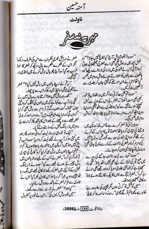 Mere humsafar novel by Amna Hussain pdf.