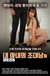 My Wife's Guests Netorare (2017) [korea 18+]