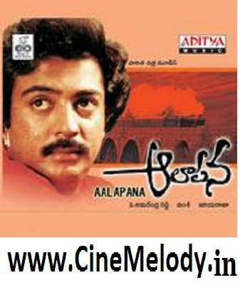 Aalapana Telugu Mp3 Songs Free  Download  1985