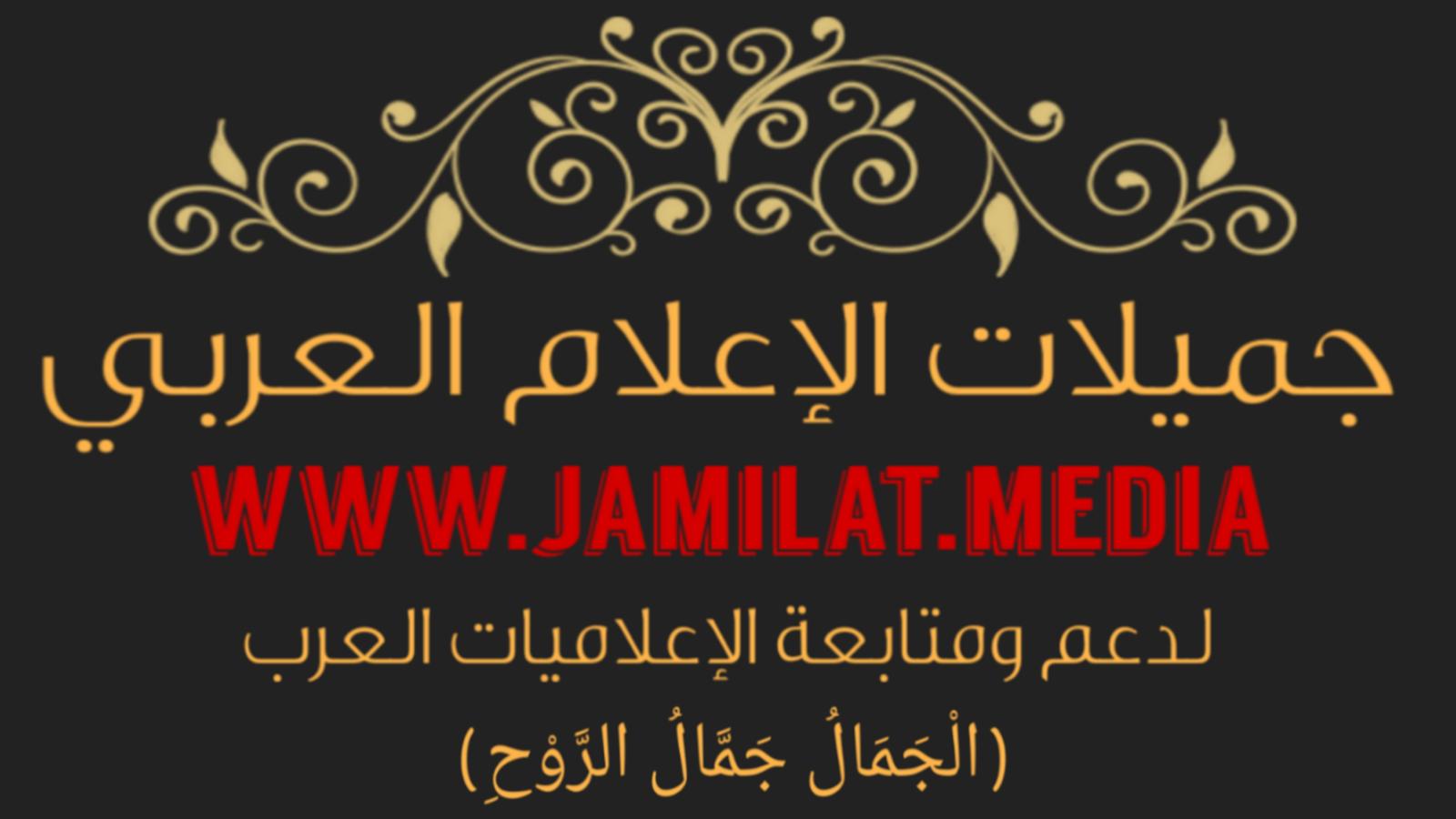 جميلات الإعلام العربي