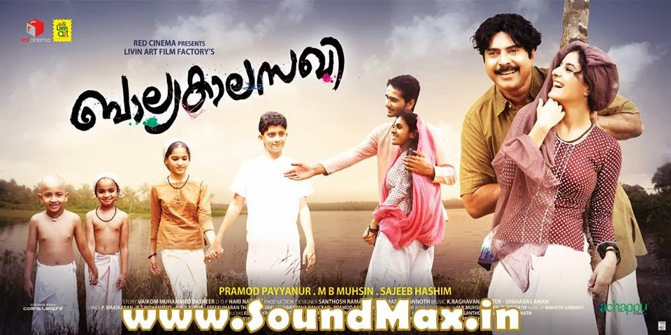 Sunday Holiday (2017) Malayalam Mp3 Songs Download
