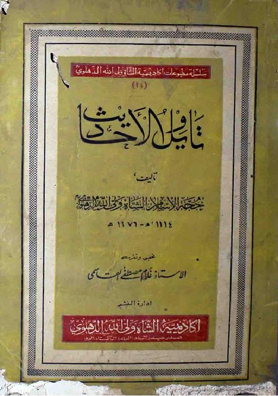 Taweel-ul-Ahadees Islamic Book