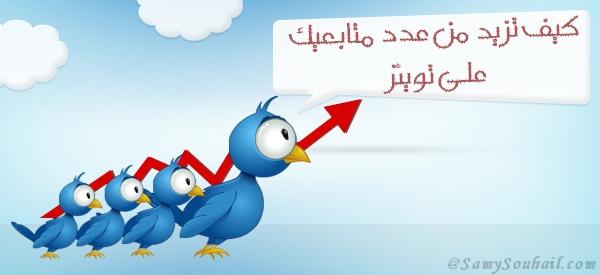 7 خطوات تمكِّنك من زيادة عدد متابعيك على تويتر