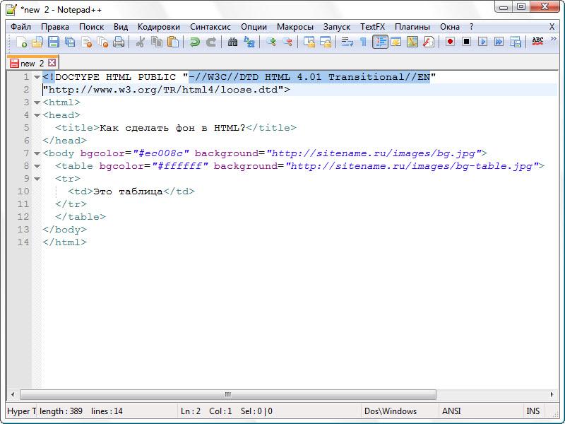 Как сделать в html цвет фона