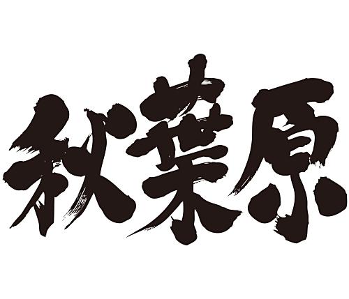 Akihabara in brushed Kanji calligraphy