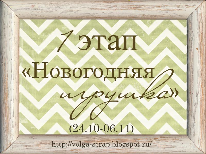http://volga-scrap.blogspot.ru/2014/10/1-2410-0611.html