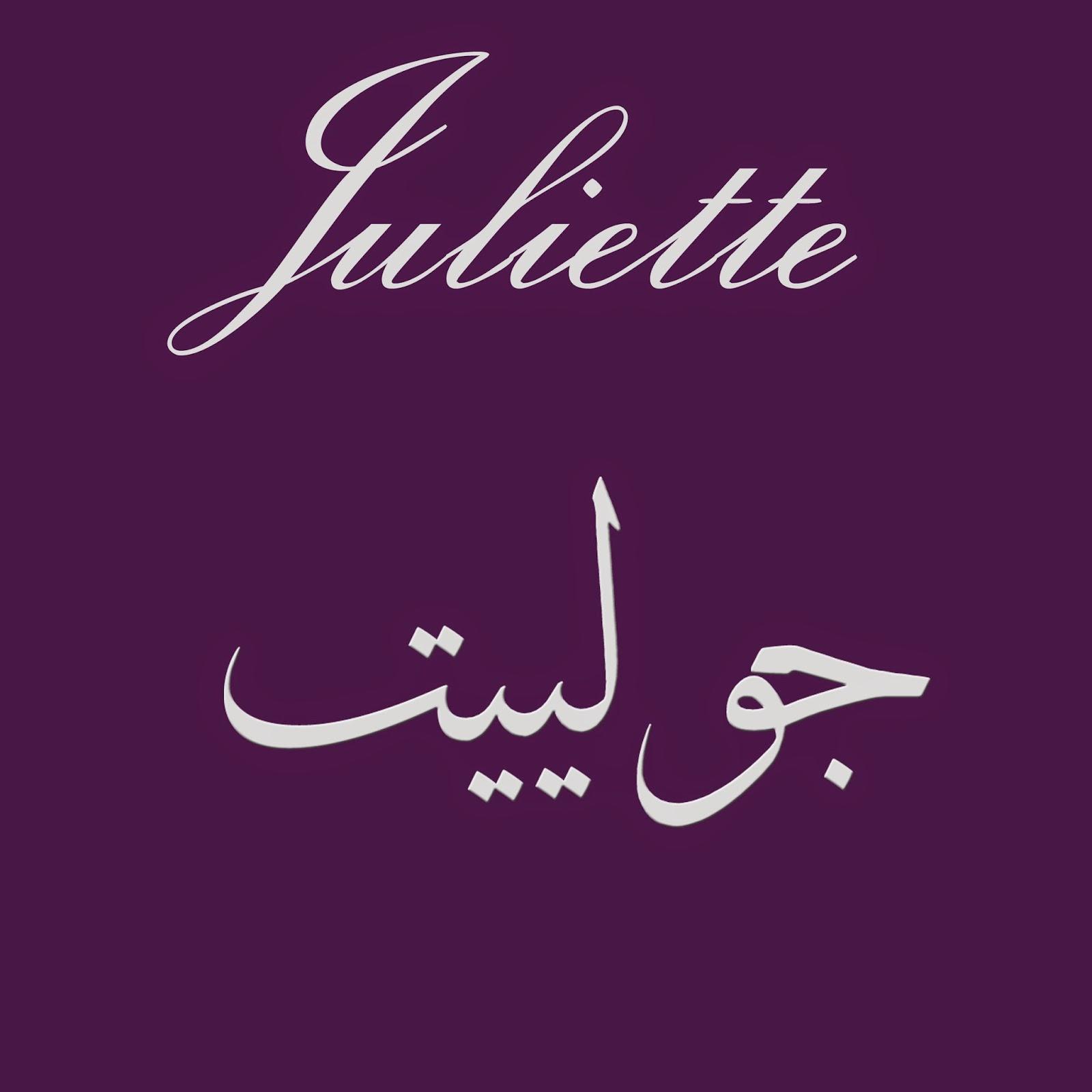 noms calligraphi 233 s en arabe