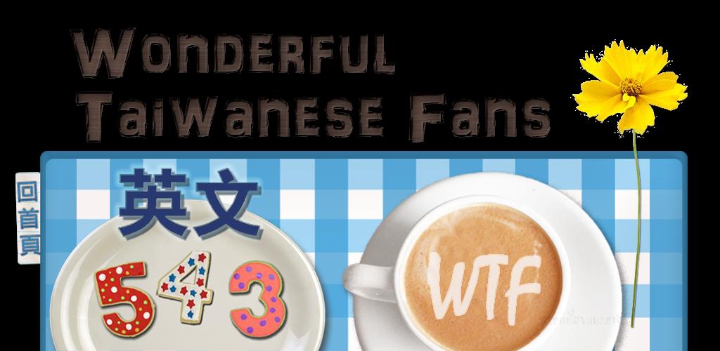 英文543 + WTF網誌【Wonderful Taiwanese Fans】