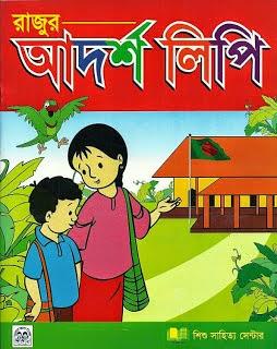 Bangla Book Dwnload