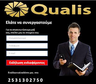 Qualis Group ζητά  πωλητές στην Κομοτηνή