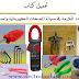 تحميل كتاب العدد اللازمة في صيانة المضخات الكهربائية وإصلاحها Book Tools needed in maintenance of electric pumps