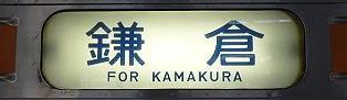 東海道線211系の側面行先 国府津