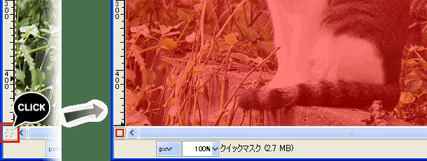 GIMP2の使い方 | クイックマスクモードの使い方①