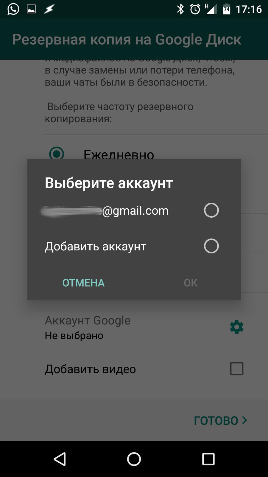 Как сделать копию телефона в гугле
