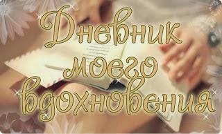 Дневник моего вдохновения
