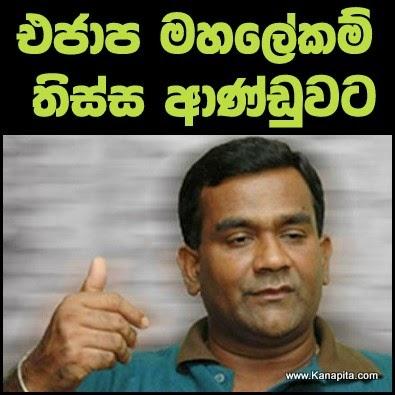 http://www.gossiplanka-hotnews.com/2014/12/tissa-aththanayaka-to-government.html